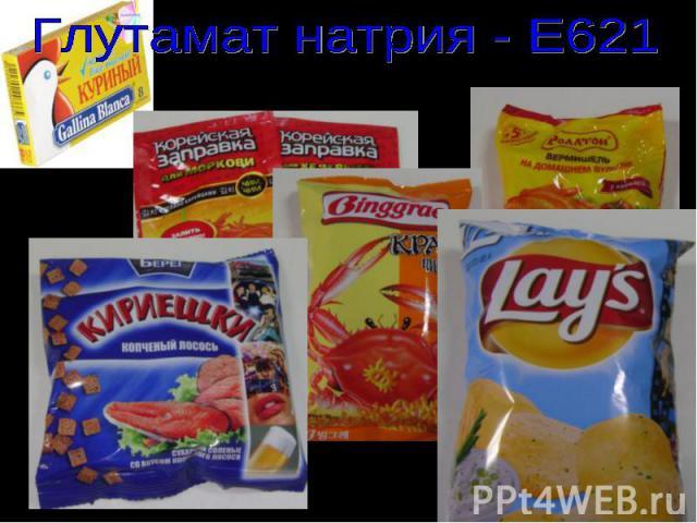 Глутамат натрия - Е621