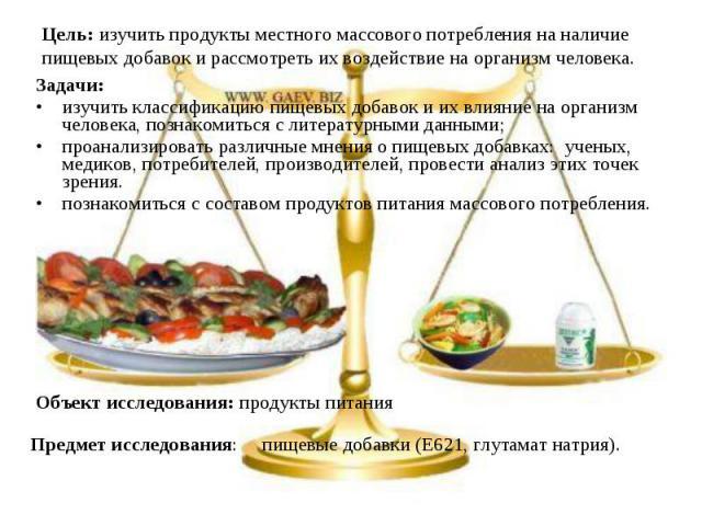 Цель: изучить продукты местного массового потребления на наличие пищевых добавок и рассмотреть их воздействие на организм человека.Задачи:изучить классификацию пищевых добавок и их влияние на организм человека, познакомиться с литературными данными;…