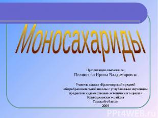 Моносахариды Презентацию выполнила:Пелипенко Ирина ВладимировнаУчитель химии «Кр