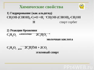 1) Гидрирование (как альдегид)СН2ОН-(СНОН)4-С═О +Н2 СН2ОН-(СНОН)4-СН2ОН Н спирт