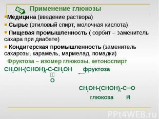 Применение глюкозыМедицина (введение раствора) Сырье (этиловый спирт, молочная к