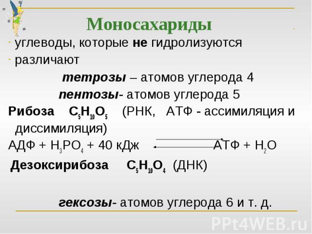 Моносахариды углеводы, которые не гидролизуются различают тетрозы – атомов углерода 4 пентозы- атомов углерода 5Рибоза С5Н10О5 (РНК, АТФ - ассимиляция и диссимиляция)АДФ + Н3РО4 + 40 кДж АТФ + Н2О Дезоксирибоза С5Н10О4 (ДНК) гексозы- атомов углерода…