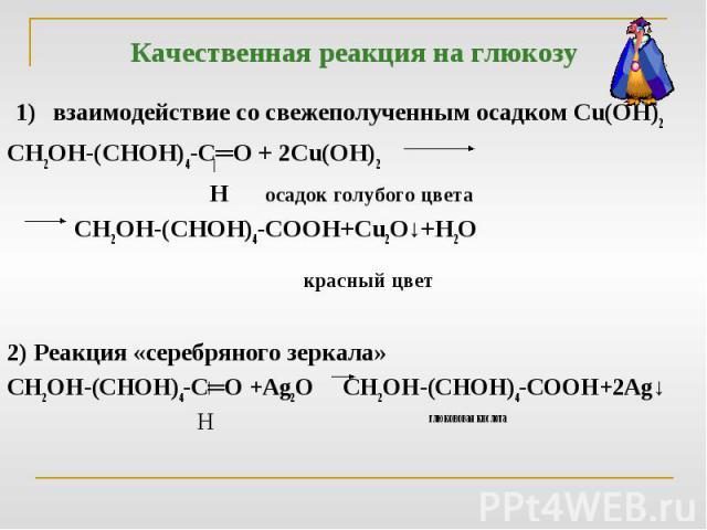 Качественная реакция на глюкозу 1) взаимодействие со свежеполученным осадком Cu(OH)2 СН2ОН-(СНОН)4-С═О + 2Cu(OH)2 Н осадок голубого цвета СН2ОН-(СНОН)4-СОOH+Cu2O↓+H2O красный цвет 2) Реакция «серебряного зеркала» СН2ОН-(СНОН)4-С═О +Ag2O СН2ОН-(СНОН…