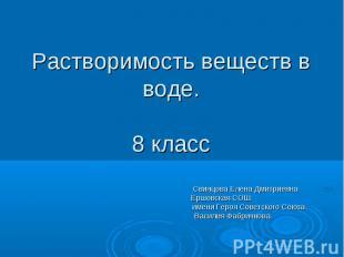 Растворимость веществ в воде.8 класс Свинцова Елена Дмитриевна Ершовская СОШ име