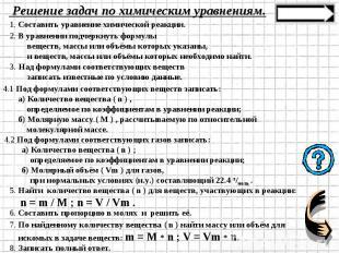Решение задач по химическим уравнениям. 2. В уравнении подчеркнуть формулы вещес