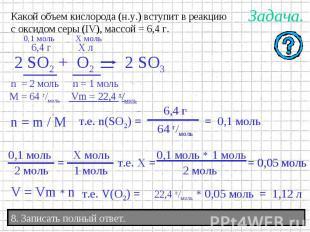 Какой объем кислорода (н.у.) вступит в реакциюс оксидом серы (IV), массой = 6,4