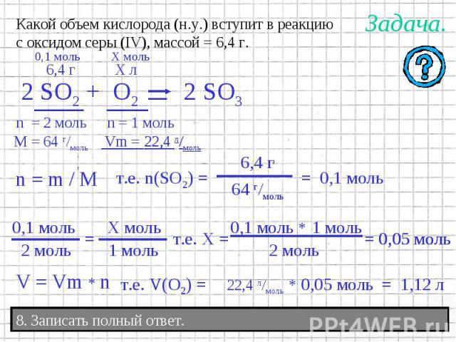 Какой объем кислорода (н.у.) вступит в реакциюс оксидом серы (IV), массой = 6,4 г. 8. Записать полный ответ.