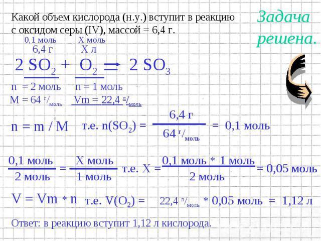 Какой объем кислорода (н.у.) вступит в реакциюс оксидом серы (IV), массой = 6,4 г. Ответ: в реакцию вступит 1,12 л кислорода.