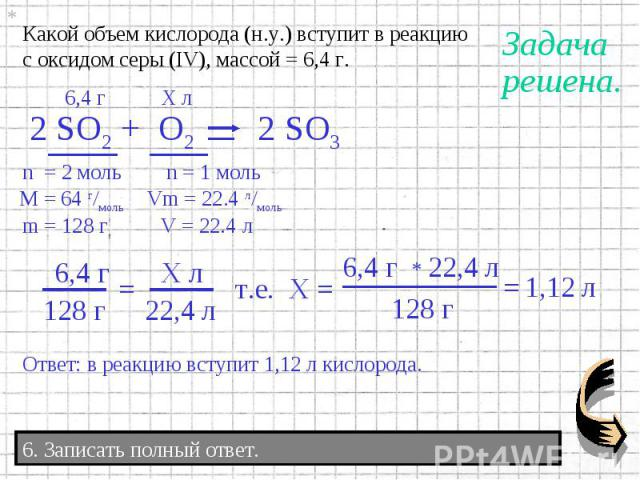 Какой объем кислорода (н.у.) вступит в реакциюс оксидом серы (IV), массой = 6,4 г.6. Записать полный ответ.