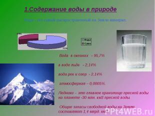 1.Содержание воды в природе Вода - это самый распространенный на Земле минерал.