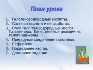 План урока 1. Галогеноводородные кислоты.2. Соляная кислота и её свойства.3. Сол