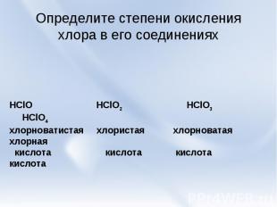 Определите степени окисления хлора в его соединениях HClO HClO2 HClO3 HClO4хлорн