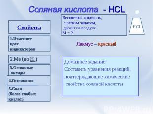 Соляная кислота - HCL Свойства 1.Изменяет цветиндикаторов 2.Ме (до Н2) 3.Основны