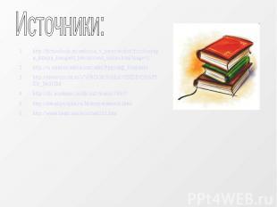 Источники: http://fictionbook.ru/author/a_v_berezovchuk/fizicheskaya_himiya_kons