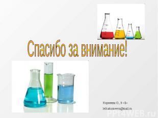 Спасибо за внимание! Корнеева О., 9 «Б»lelkakorneeva@mail.ru