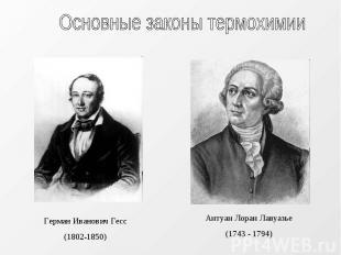 Основные законы термохимии Герман Иванович Гесс(1802-1850) Антуан Лоран Лавуазье