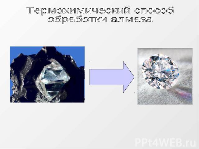 Термохимический способ обработки алмаза