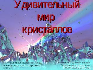 Удивительный мир кристаллов Работу выполнил: Нестеренко Артём, ученик 9 класса М