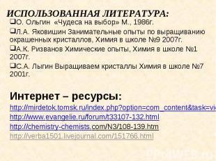 О. Ольгин «Чудеса на выбор» М., 1986г.Л.А. Яковишин Занимательные опыты по выращ