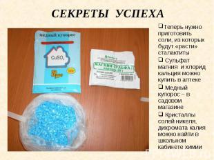 Секреты успеха Теперь нужно приготовить соли, из которых будут «расти» сталактит
