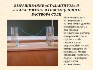 Выращивание «сталактитов» и «сталагмитов» из насыщенного раствора соли Можно выр