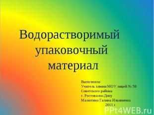 Водорастворимый упаковочный материал Выполнила:Учитель химии МОУ лицей № 58Совет