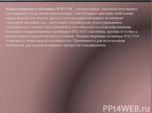 Водорастворимые полимеры POLYOX – неионогенные, высокомолекулярные, растворимые