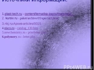 Источники информации:plast-tech.ru › content/tematika-zapisi/materialy/…kursi