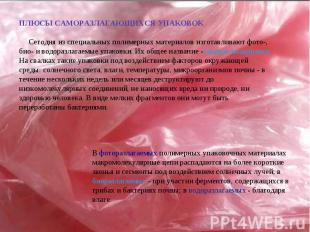 ПЛЮСЫ САМОРАЗЛАГАЮЩИХСЯ УПАКОВОК Сегодня из специальных полимерных материалов из