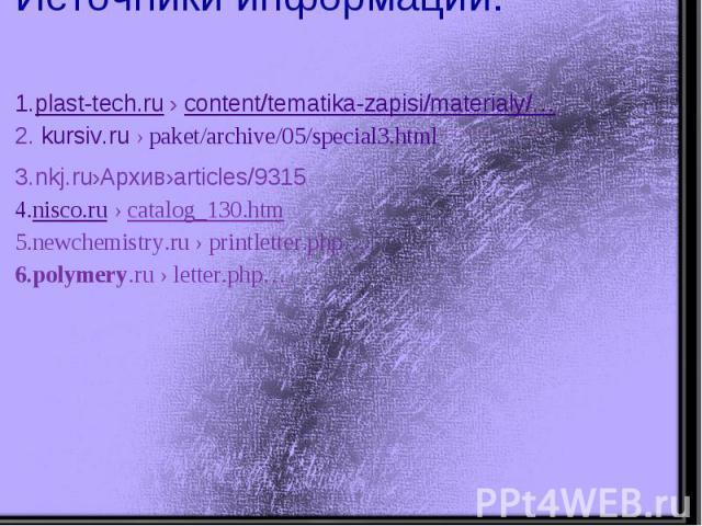 Источники информации:plast-tech.ru › content/tematika-zapisi/materialy/…kursiv.ru › paket/archive/05/special3.htmlnkj.ru›Архив›articles/9315nisco.ru › catalog_130.htmnewchemistry.ru › printletter.php…polymery.ru › letter.php…