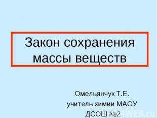 Закон сохранения массы веществ Омельянчук Т.Е.учитель химии МАОУ ДСОШ №2г. Домод