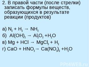 2. В правой части (после стрелки) записать формулы веществ, образующихся в резул