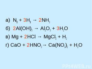 а) N2 + 3H2 → 2NH3б) 2Al(OH)3 → Al2O3 + 3H2Oв) Mg + 2HCl → MgCl2 + H2 г) СaO +