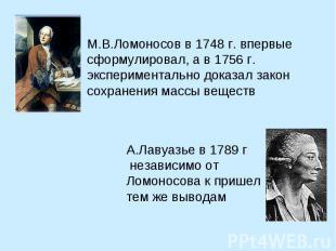 М.В.Ломоносов в 1748 г. впервые сформулировал, а в 1756 г. экспериментально дока