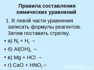 Правила составления химических уравнений 1. В левой части уравнения записать фор