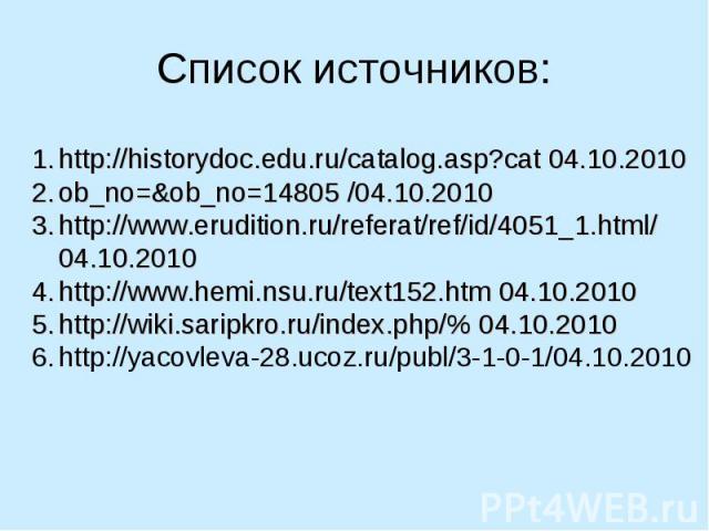http://historydoc.edu.ru/catalog.asp?cat 04.10.2010ob_no=&ob_no=14805 /04.10.2010http://www.erudition.ru/referat/ref/id/4051_1.html/ 04.10.2010http://www.hemi.nsu.ru/text152.htm 04.10.2010http://wiki.saripkro.ru/index.php/% 04.10.2010http://yacovlev…
