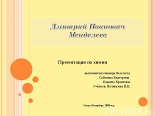 Дмитрий Иванович Менделеев Презентация по химиивыполнили ученицы 8а классаСоболе