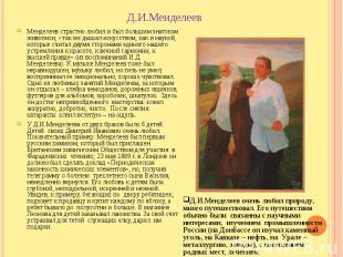 Д.И.Менделеев Менделеев страстно любил и был большим знатоком живописи, «так же
