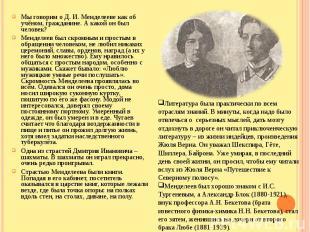 Мы говорим о Д. И. Менделееве как об учёном, гражданине. А какой он был человек?