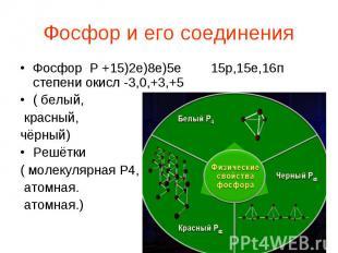 Фосфор и его соединения Фосфор Р +15)2е)8е)5е 15р,15е,16п степени окисл -3,0,+3,