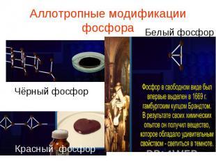 Аллотропные модификации фосфора Чёрный фосфор Белый фосфор Красный фосфор