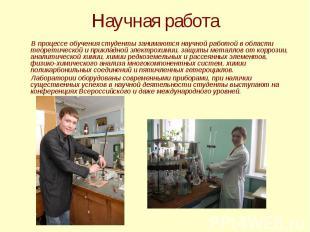 Научная работа В процессе обучения студенты занимаются научной работой в области