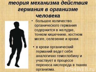 теория механизма действия германия в организме человека большое количество орган