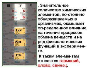 . Значительное количество химических элементов, постоянно обнаруживаемых в орган