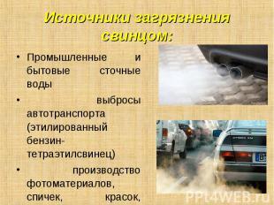 Источники загрязнения свинцом: Промышленные и бытовые сточные воды выбросы автот