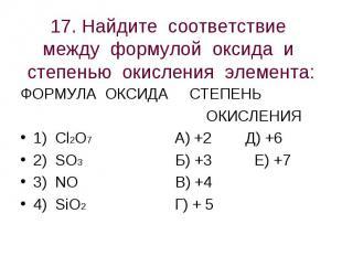 17. Найдите соответствие между формулой оксида и степенью окисления элемента: ФО