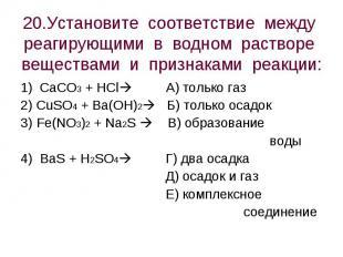 20.Установите соответствие между реагирующими в водном растворе веществами и при