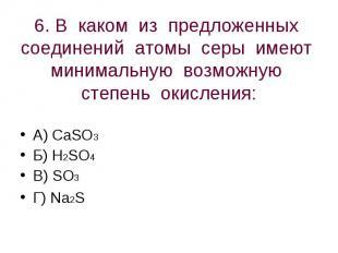6. В каком из предложенных соединений атомы серы имеют минимальную возможную сте