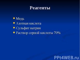 Реагенты МедьАзотная кислотаСульфит натрияРаствор серной кислоты 70%