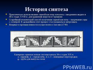 История синтеза Практическое использование серной кислоты началось с введением и